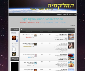 משחקי הרעב ישראל