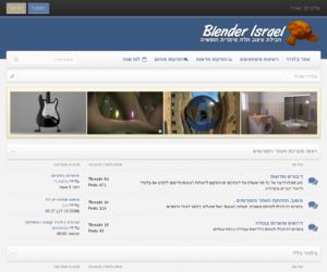 בלנדר ישראל